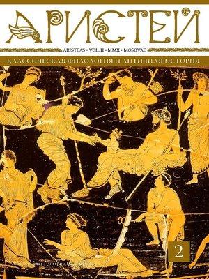cover image of Журнал Аристей. Вестник классической филологии и античной истории. Том II. 2010