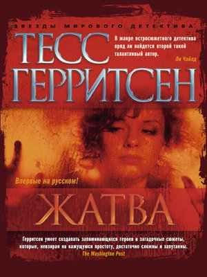 cover image of Жатва