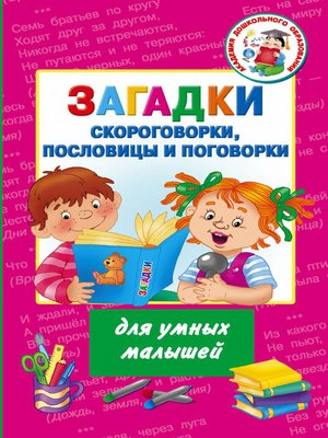 cover image of Загадки, скороговорки, пословицы и поговорки для умных малышей