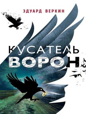 cover image of Кусатель ворон
