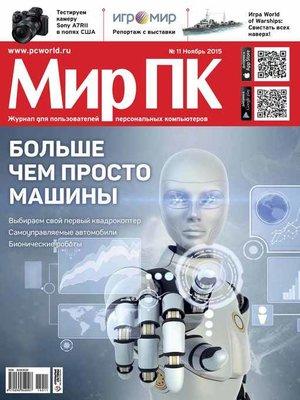 cover image of Журнал «Мир ПК» №11/2015