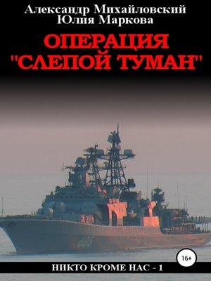 cover image of Операция «Слепой Туман»