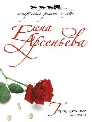 cover image of Город грешных желаний