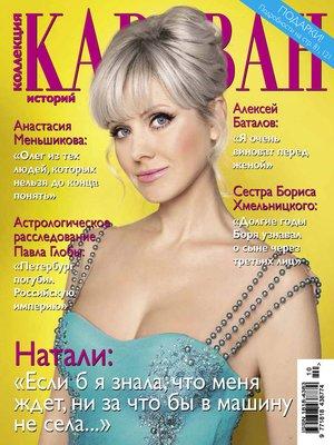 cover image of Коллекция Караван историй №10 / октябрь 2014