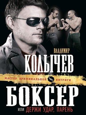 cover image of Боксер, или Держи удар, парень
