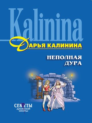 cover image of Неполная дура