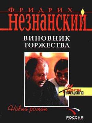 cover image of Виновник торжества