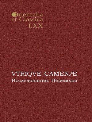 cover image of VTRIQVE CAMENÆ. Исследования. Переводы