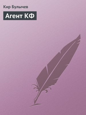 cover image of Агент КФ