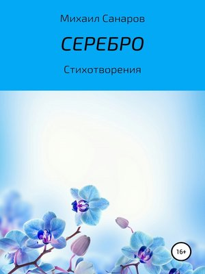 cover image of Серебро