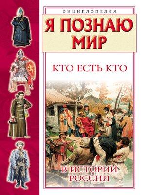 cover image of Кто есть кто в истории России