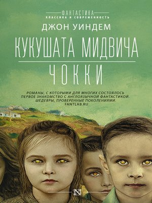 cover image of Кукушата Мидвича. Чокки. Рассказы