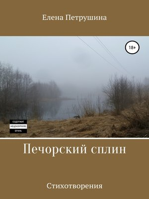 cover image of Печорский сплин