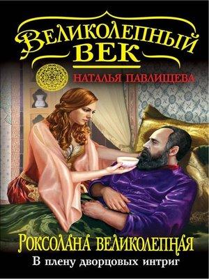 cover image of Роксолана Великолепная. В плену дворцовых интриг