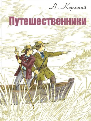 cover image of Путешественники