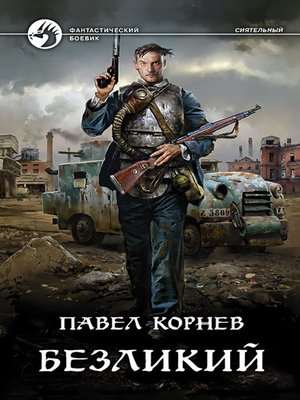 cover image of Безликий