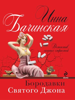 cover image of Бородавки святого Джона