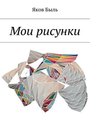 cover image of Мои рисунки