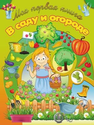 cover image of В саду и огороде