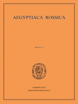 cover image of Aegyptiaca Rossica. Выпуск 4