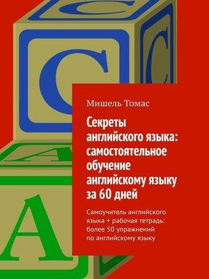 cover image of Секреты английского языка