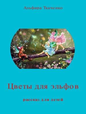 cover image of Цветы для эльфов