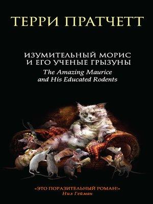 cover image of Изумительный Морис и его ученые грызуны