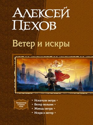 cover image of Ветер и искры (сборник)