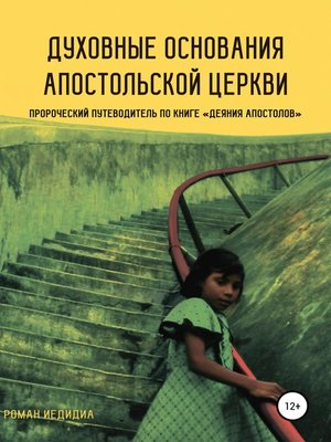 cover image of Духовные основания Апостольской церкви. Пророческий путеводитель по книге «Деяния Апостолов»