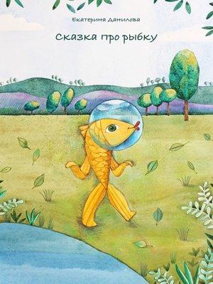 cover image of Сказка про рыбку