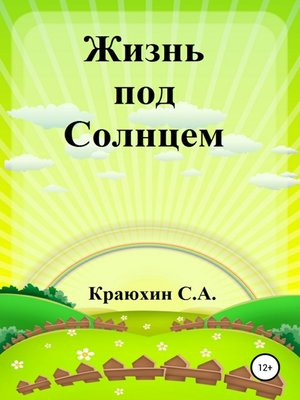 cover image of Жизнь под Солнцем