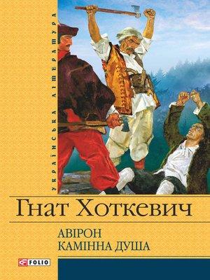 cover image of Камiнна душа (збірник)