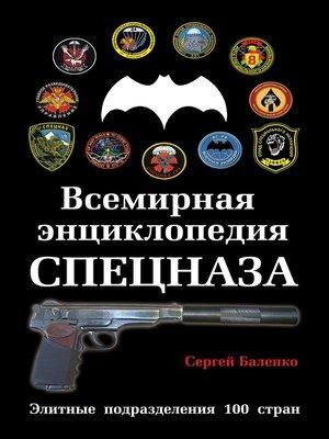 cover image of Всемирная энциклопедия Спецназа. Элитные подразделения 100 стран