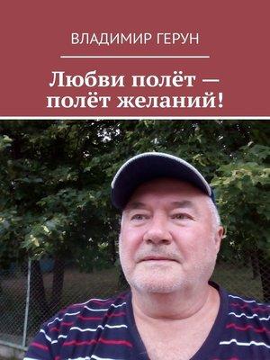 cover image of Любви полёт– полёт желаний!