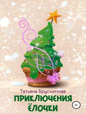 cover image of Приключения ёлочки