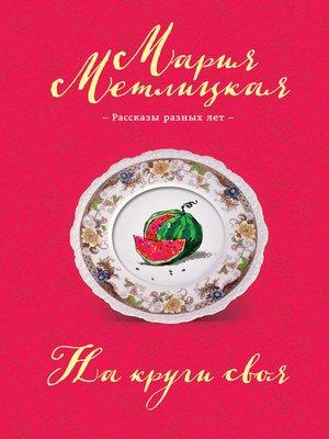 cover image of На круги своя (сборник)