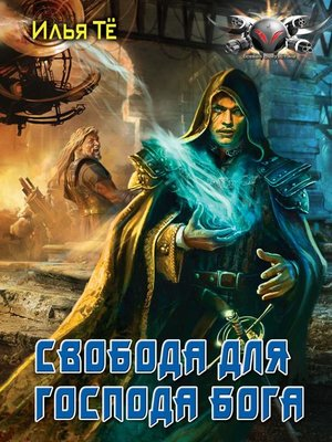 cover image of Свобода для Господа Бога