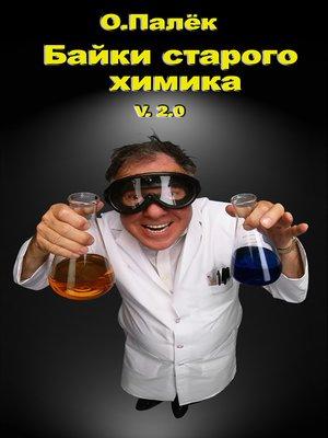 cover image of Байки старого химика v.2.0