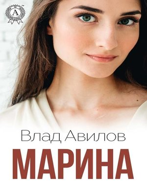 cover image of Марина