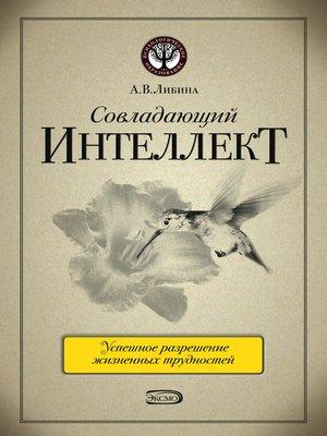 cover image of Совладающий интеллект