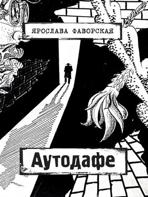 cover image of Аутодафе