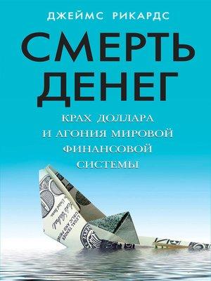 cover image of Смерть денег. Крах доллара и агония мировой финансовой системы