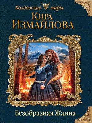 cover image of Безобразная Жанна
