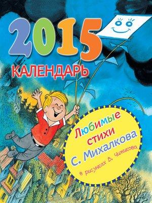 cover image of Любимые стихи С. Михалкова в рисунках В. Чижикова. Календарь на 2015 год