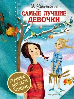 cover image of Самые лучшие девочки (сборник)