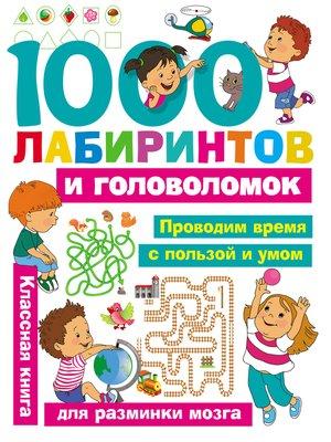 cover image of 1000 лабиринтов и головоломок