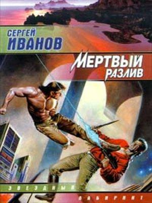 cover image of Мертвый разлив