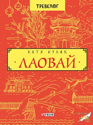 cover image of Лаовай