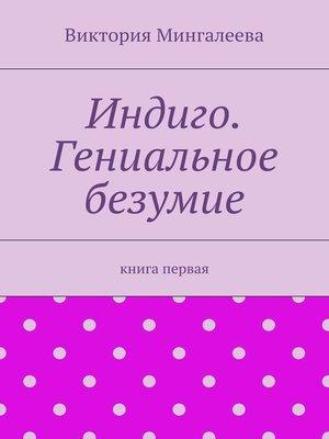 cover image of Индиго. Гениальное безумие. Книга первая