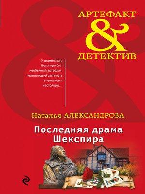 cover image of Последняя драма Шекспира